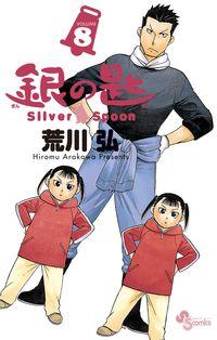 銀の匙 8 / Silver Spoon