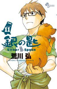 銀の匙 11 / Silver Spoon