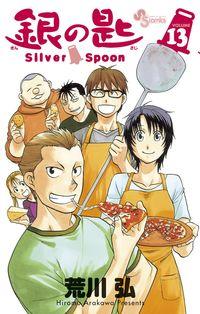 銀の匙 13 / Silver Spoon