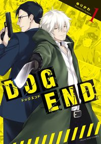 DOG END (1) (裏少年サンデーコミックス)