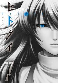 ヒトクイ-origin- 7