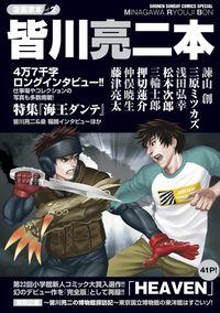 漫画家本vol.2 皆川亮二本