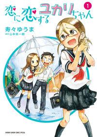 恋に恋するユカリちゃん(1)
