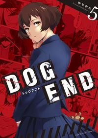 本日完結5巻発売!殺し屋とエリート警察がタッグを組んで、曲者ぞろいの暗殺者たちから女の子を守る!『DOG END』