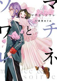 マチネとソワレ (4) (ゲッサン少年サンデーコミックス)