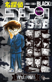 名探偵コナンBLACK PLUS SDB(スーパーダイジェストブック)