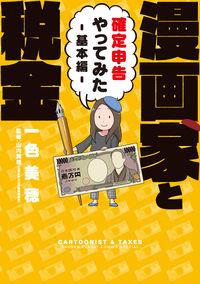 漫画家と税金~確定申告やってみた~基本編 (サンデーうぇぶりコミックス)