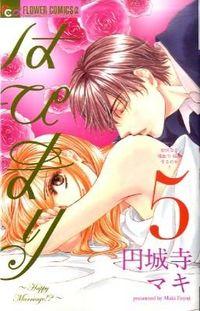 はぴまり~Happy Marriage!?~ 5