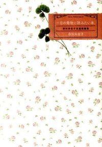 一日の最後に読みたい本。 / 奈知未佐子自選短編集