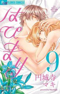 はぴまり~Happy Marriage!?~ 9