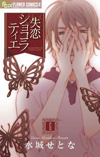 失恋ショコラティエ 6
