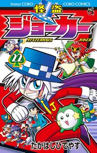 怪盗ジョーカー 第22巻