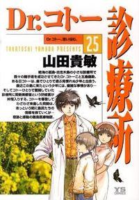 Dr.コトー診療所 25