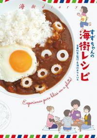 すずちゃんの海街レシピ / 海街diary