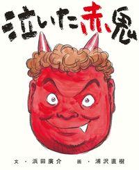 泣いた赤鬼 (絵本)