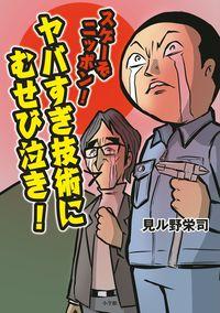ヤバすぎ技術にむせび泣き! / スゲーぞニッポン!