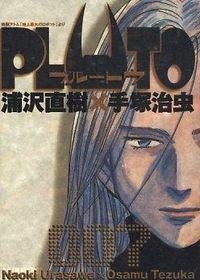 PLUTO 7 / 鉄腕アトム「地上最大のロボット」より