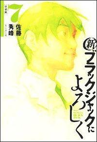 新ブラックジャックによろしく 7(移植編)