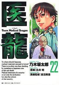 医龍 22 / Team medical dragon