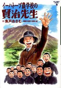 イーハトーブ農学校の賢治先生 / 宮沢賢治知られざる教師時代