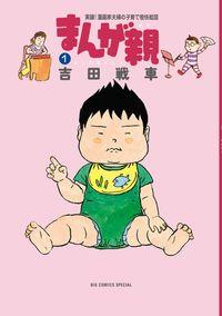 まんが親 1 / 実録!漫画家夫婦の子育て愉快絵図