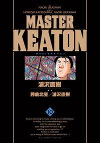 MASTER KEATON完全版 10 / MASTERキートン