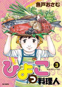 ひよっこ料理人 3