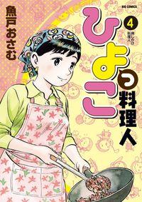 ひよっこ料理人 4