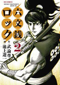 六文銭ロック 2