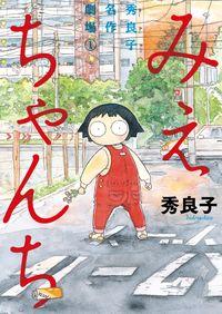 みえちゃんち / 秀良子名作劇場1