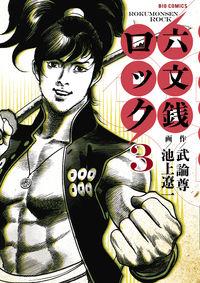 六文銭ロック 3