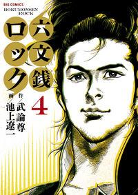 六文銭ロック 4