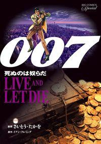 007 死ぬのは奴らだ 復刻版