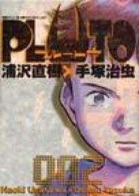 PLUTO 2 / 鉄腕アトム「地上最大のロボット」より