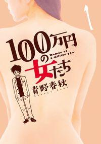 100万円の女たち 1