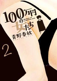 100万円の女たち 2