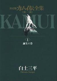 カムイ伝全集 : 決定版 第1部 1(誕生の巻)