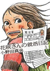 花咲さんの就活日記 1