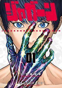 ジャガーン 1 (1) (ビッグコミックス)