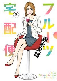 フルーツ宅配便 (3) (ビッグコミックス)