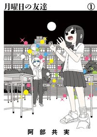 月曜日の友達 1 (ビッグコミックス)
