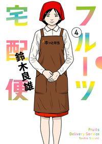 フルーツ宅配便 (4) (ビッグコミックス)