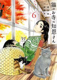 猫のお寺の知恩さん 6