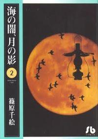 海の闇、月の影 第2巻