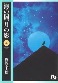 海の闇、月の影 第4巻