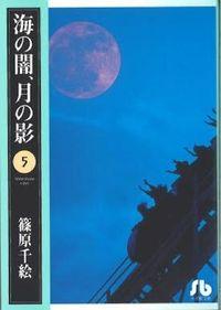 海の闇、月の影 第5巻