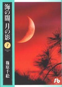 海の闇、月の影 第7巻