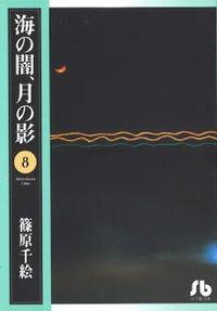 海の闇、月の影 第8巻