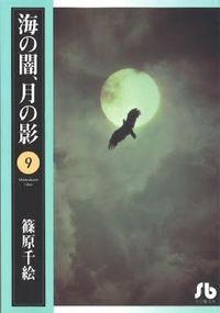 海の闇、月の影 第9巻