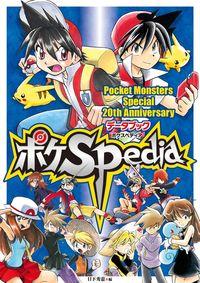 ポケットモンスターSPECIAL20thアニバーサリーデータブックポケSPedia